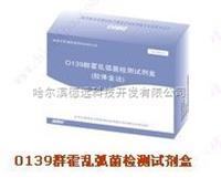 霍亂0139快速檢測試劑