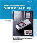 日本三丰Mitutoyo粗糙度仪SJ-210P