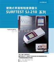 SJ-210P日本三丰Mitutoyo粗糙度仪SJ-210P