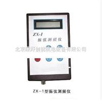 ZX-I振弦式测频仪