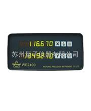 WE-2400WE-2400简易两轴数显表