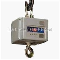 上海防爆電子吊秤