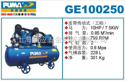 龙海力霸GE100250