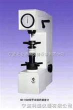 HR-150A手动自动洛氏硬度计  宁波北仑销售维修