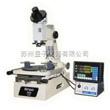 JX20新天工具显微镜JX20