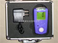 BF90便攜式氫氣檢測儀