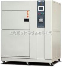 JY-I,II,III冷热冲击试验箱