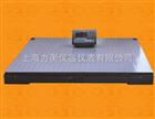 SCS型1-10t电子平台秤(电子小地磅)