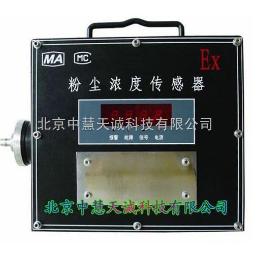 粉尘浓度传感器/粉尘测定仪  型号:CLG-GCG1000