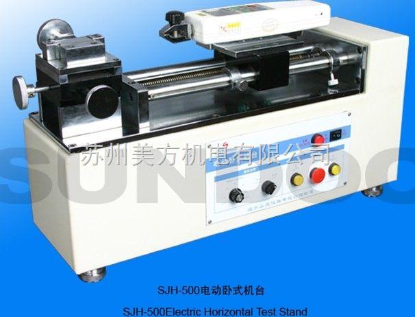 SJH-500电动卧式机台SJH-500