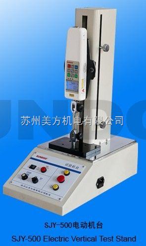 SJY-500电动机台SJY-500