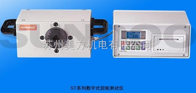 ST-100数字扭矩测试仪