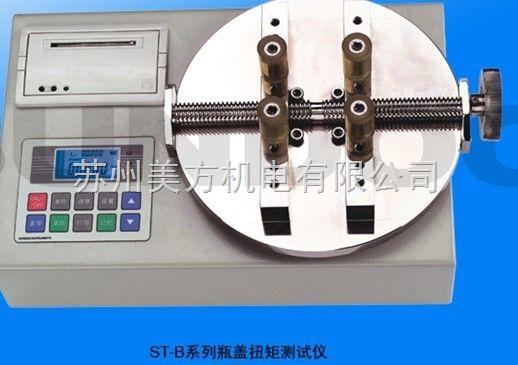 ST-10B瓶盖扭矩测试仪ST-10B