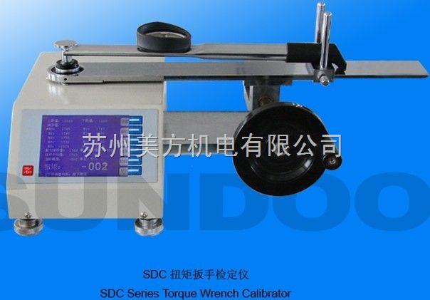 SDC-5扭力扳手检定仪