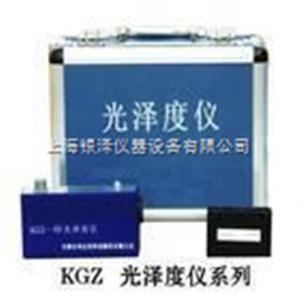 光泽度仪KGZ-60