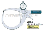 GM-8外径卡规|日本TECLOCK得乐外径卡规GM-8