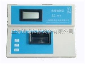 XZ-WS污水用色度仪