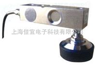 QS-30T地磅秤感应器