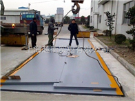 上海磅秤|60噸地磅(80噸地磅)100噸地磅|120噸地磅多少錢
