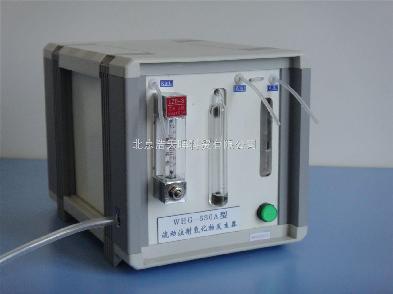 流动注射氢化物发生器(WHG-630A型)