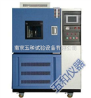 JMS-150厂家交变霉菌试验箱质量