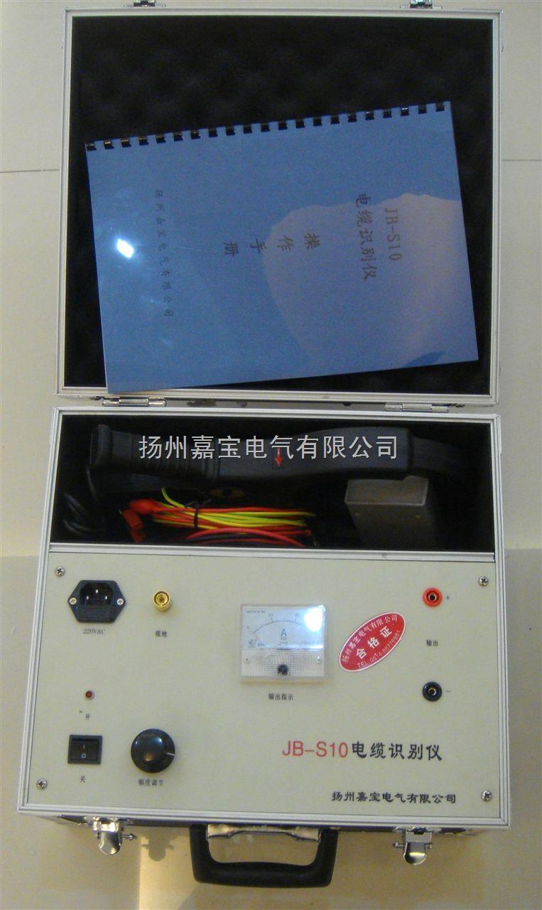 带电电缆识别仪   电缆识别仪 JB-S10