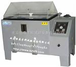 标准型盐雾腐化实验箱