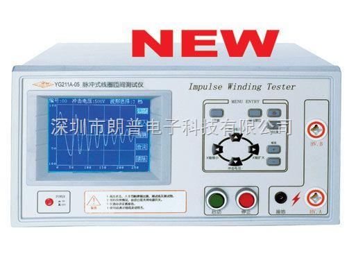 上海沪光|YG211A-05型脉冲式线圈测试仪
