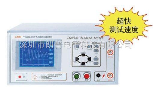 上海沪光|YG201B-5K匝间冲击耐压试验仪