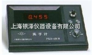 PXS-450精密离子仪