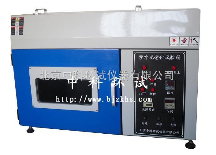 北京转鼓式紫外老化试验箱—带喷淋型