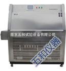 ZN-P供应南京厂家紫外光耐气候试验箱质量