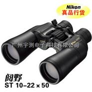 尼康阅野 ST10-22*50CF变焦望远镜