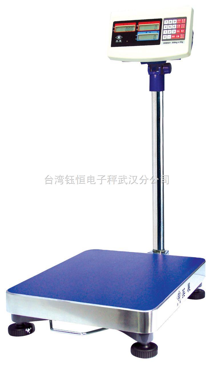 AWH-TC-DSB英展电子计数台秤