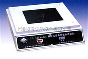 ZF-4型凝胶成像系统紫外透射仪