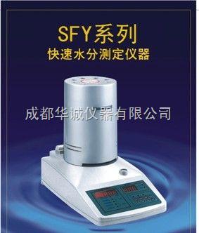 鹵素加熱快速水分測定儀
