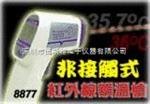 AZ8877人[现货供应]台湾衡欣AZ8877人体测温仪