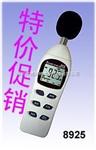 AZ8925[现货供应]台湾衡欣AZ8925噪音计