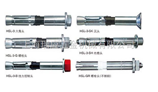 喜利得HSL-3重型錨栓