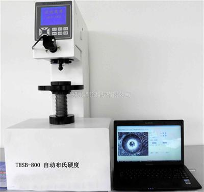 THSB-800全自动布氏硬度计  全自动全自动布氏硬度计  全自动布氏硬度计*