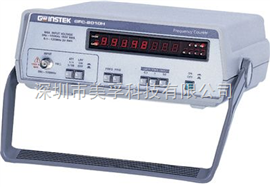 GFC-8010H中国台湾固纬数字频率计