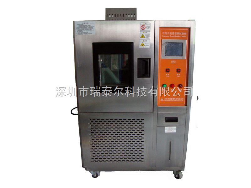 非可程式恒温恒湿箱 东莞 定值恒温恒湿试验箱价格