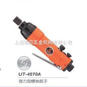 气动工具UT-4070A台湾西瑞气动工具