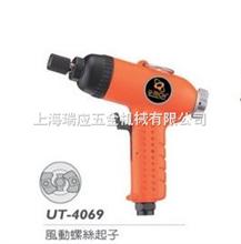 UT-4069氣動工具UT-4069台灣西瑞氣動工具