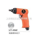 U-TECH气动工具UT-4068