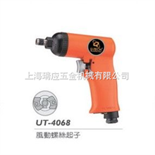 UT-4068U-TECH氣動工具UT-4068