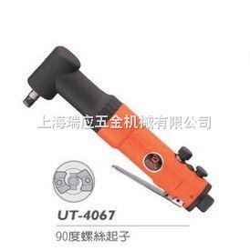 台灣西瑞氣動工具UT-4067