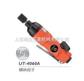 台灣西瑞氣動工具UT-4060A氣動工具