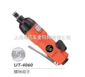 U-TECH台灣西瑞UT-4060