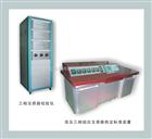 高压三相组合互感器检定标准装置